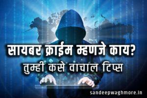 What is Cyber Crime  सायबर क्राइम काय आहे आणि आपण त्यापासून कसे वाचू ?