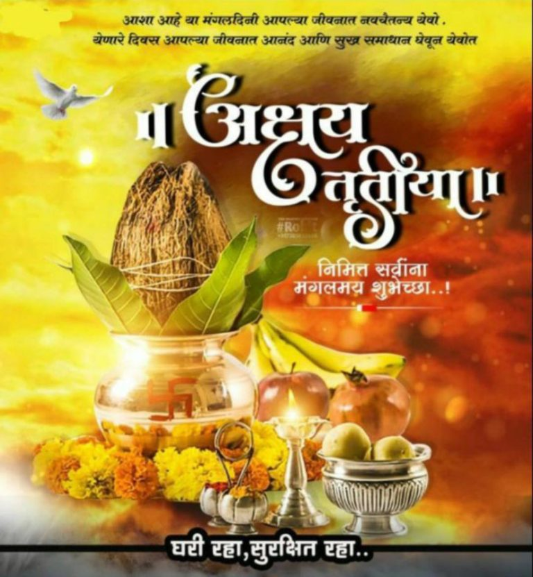 akshay tritiya images download