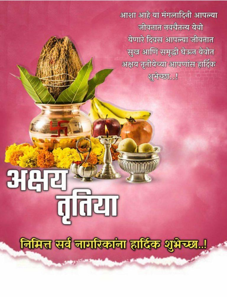 akshay tritiya images download ,