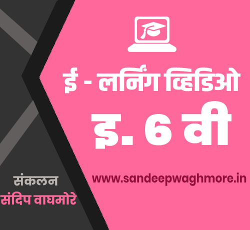 6 वी E-Learning Video All  Subjects